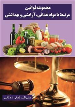 دانلود کتاب مجموعه قوانین مرتبط با مواد غذائی، آرایشی و بهداشتی