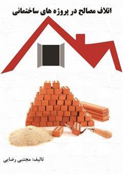 دانلود کتاب اتلاف مصالح در پروژه های ساختمان