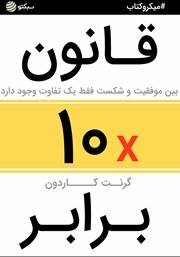 معرفی و دانلود خلاصه کتاب صوتی قانون 10 برابر