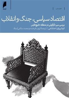 دانلود کتاب اقتصاد سیاسی، جنگ و انقلاب: بررسی سیر دگرگونی در منطقه خلیج فارس