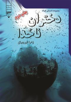 دانلود کتاب دختران ناخدا: مجموعه داستان کوتاه