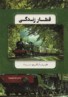 دانلود کتاب قطار زندگی