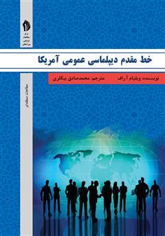 دانلود کتاب خط مقدم دیپلماسی عمومی آمریکا
