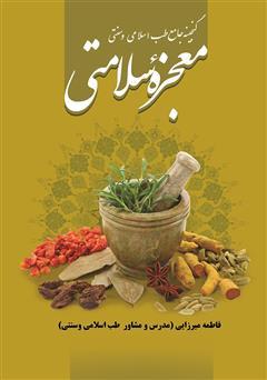 دانلود کتاب معجزه سلامتی (گنجینه جامع طب اسلامی و سنتی)