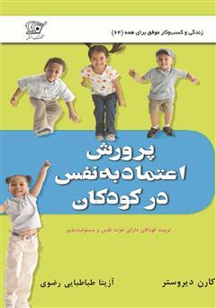 دانلود کتاب پرورش اعتماد به نفس در کودکان