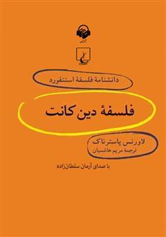 دانلود کتاب صوتی فلسفه دین کانت
