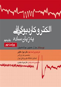 دانلود کتاب الکتروکاردیوگرافی به زبان ساده