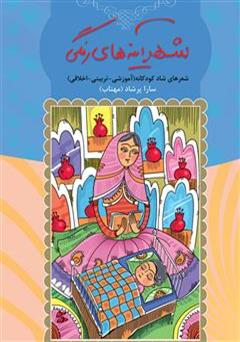 دانلود کتاب شهر آینه های رنگی: شعرهای شاد کودکانه