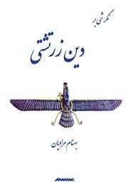 معرفی و دانلود کتاب نگرشی بر دین زرتشتی