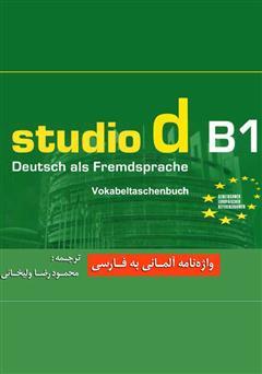 دانلود کتاب واژه نامه آلمانی - فارسی Studio d مقطع B1