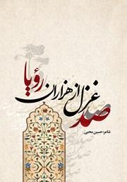 عکس جلد کتاب صد غزل از هزاران رویا