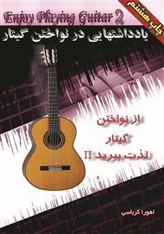 دانلود کتاب یادداشتهایی در نوازندگی گیتار: از نواختن گیتار لذت ببرید 2