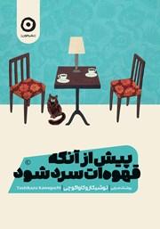 معرفی و دانلود کتاب پیش از آنکه قهوهات سرد شود