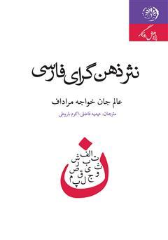 دانلود کتاب نثر ذهن گرای فارسی در قرن بیستم