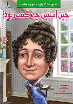 دانلود کتاب جین آستین چه کسی بود؟