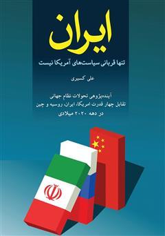 دانلود کتاب ایران تنها قربانی سیاستهای آمریکا نیست