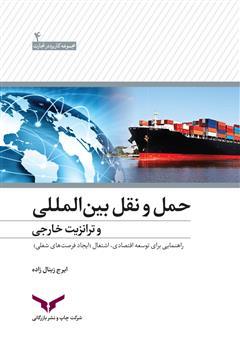 دانلود کتاب حمل و نقل بین المللی و ترانزیت خارجی