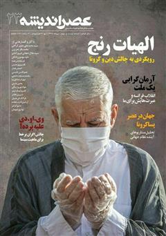معرفی و دانلود مجله عصر اندیشه - شماره 23