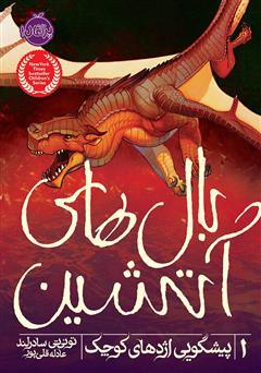 دانلود کتاب بالهای آتشین 1: پیشگویی اژدهای کوچک