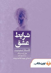 عکس جلد کتاب صوتی شرایط عشق: فلسفه صمیمیت