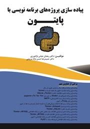معرفی و دانلود کتاب پیاده سازی پروژههای برنامه نویسی با پایتون