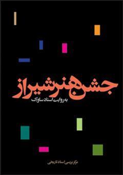 دانلود کتاب جشن هنر شیراز