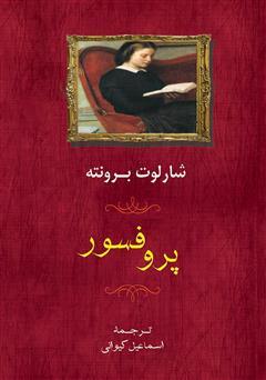 عکس جلد کتاب پروفسور