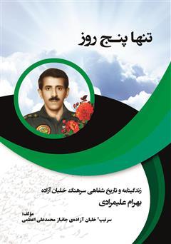 دانلود کتاب تنها پنج روز: زندگینامه و تاریخ شفاهی سرهنگ خلبان آزاده بهرام علیمرادی