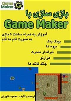 دانلود کتاب بازی سازی با Game Maker