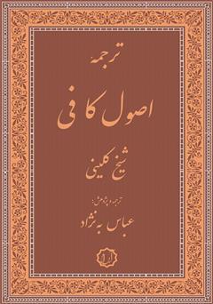 دانلود کتاب ترجمه اصول کافی (جلد سوم و چهارم)