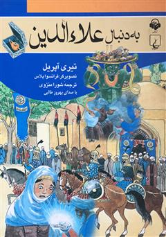دانلود کتاب صوتی به دنبال علاءالدین