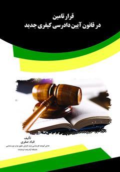 دانلود کتاب قرار تامین در قانون آیین دادرسی کیفری جدید