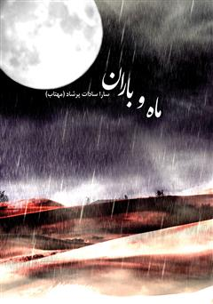دانلود کتاب ماه و باران