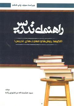 دانلود کتاب راهنمای تدریس (الگوها، روشها و مهارتهای تدریس)