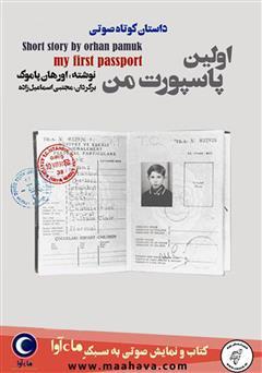 معرفی و دانلود کتاب صوتی اولین پاسپورت من