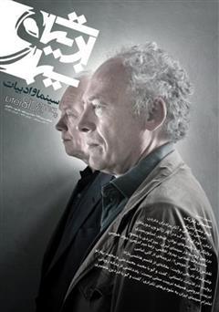 دانلود مجله سینما و ادبیات - شماره 35