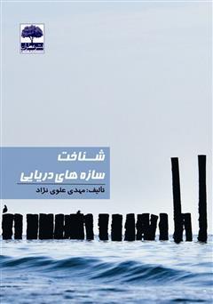 دانلود کتاب شناخت سازههای دریایی