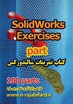دانلود کتاب تمرینات سالیدورکس (100 پارت)