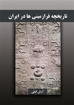 دانلود کتاب تاریخچه فرازمینیها در ایران