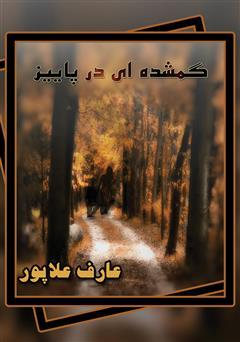 دانلود رمان گمشدهای در پاییز