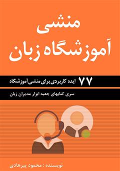 دانلود کتاب منشی آموزشگاه زبان