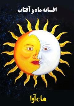 دانلود کتاب صوتی افسانه ماه و آفتاب