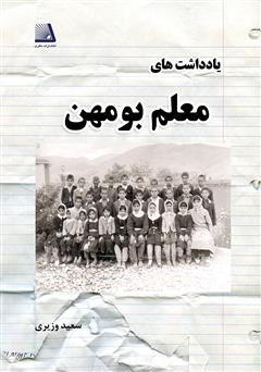معرفی و دانلود کتاب یادداشتهای معلم بومهن