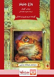 معرفی و دانلود کتاب صوتی وزغ جنیفر: ماجراهای فروشگاه جادویی 3