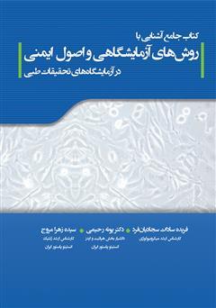 دانلود کتاب جامع آشنایی با روشهای آزمایشگاهی و اصول ایمنی در آزمایشگاههای تحقیقات طبی