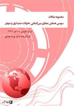 دانلود کتاب مجموعه مقالات سومین همایش مجازی بین المللی تحولات جدید ایران و جهان