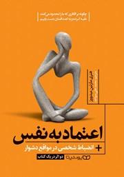 معرفی و دانلود کتاب اعتماد به نفس / انضباط شخصی در مواقع دشوار