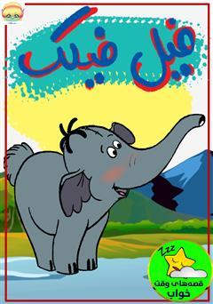 دانلود کتاب صوتی فیل فیلک