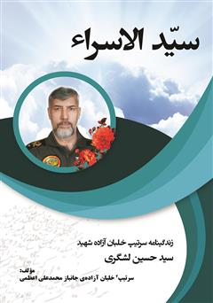 دانلود کتاب سید الاسراء: زندگینامه سرلشکر خلبان آزاده شهید سید حسین لشگری