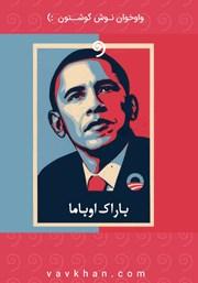 دانلود کتاب صوتی باراک اوباما